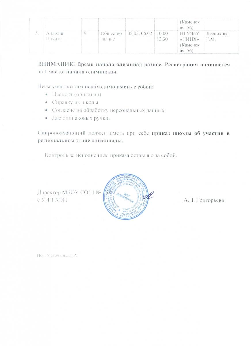 Ответы районной химической олимпиады школьников по калужскому региону 8класс